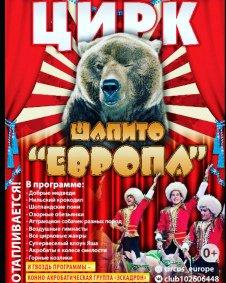 Шоу цирка-шапито «Европа» афиша мероприятия