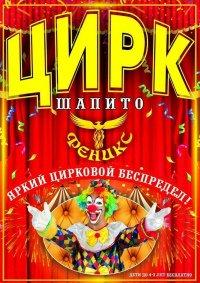 Шоу цирка-шапито «Феникс»