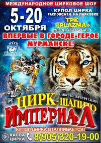 Шоу цирка-шапито «Империал»