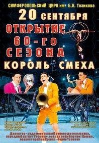 Цирковое шоу «Король смеха»