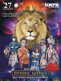 Цирковое шоу «Принц цирка» Большой Санкт-Петербургский государственный цирк (Санкт-Петербург), Санкт-Петербург