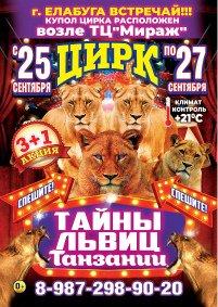 Шоу цирка-шапито «Экстрим-Арена» Елабуга
