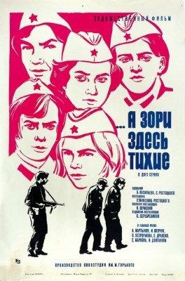 А зори здесь тихие фильм 1972