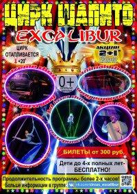 Шоу цирка-шапито «Экскалибур» Троицк