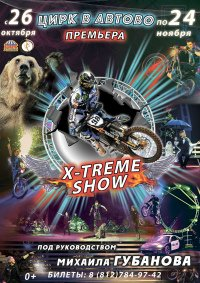 Цирковое шоу «Экстрим-шоу»
