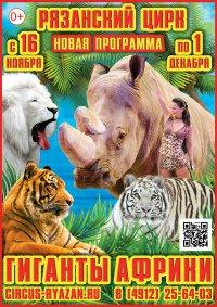 Цирковое шоу «Гиганты Африки»