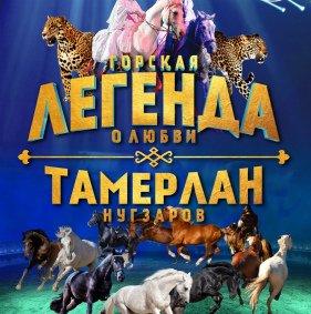 Цирковое шоу «Горская легенда о любви»