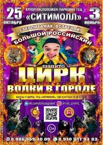 Шоу цирка-шапито «Grand» Стерлитамак