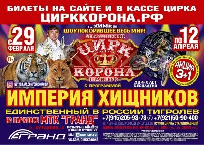 Шоу цирка-шапито «Корона» Химки