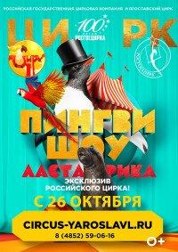 Цирковое шоу «Ласта-Рика»