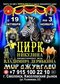 Цирковое шоу «Мир джунглей» Смоленск