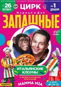 Цирковое шоу «Марица и Дан Запашные»