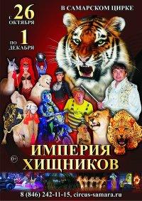 Цирковое шоу «Империя хищников»