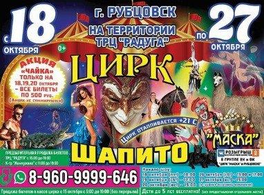 Шоу цирка-шапито «Маска» Рубцовск