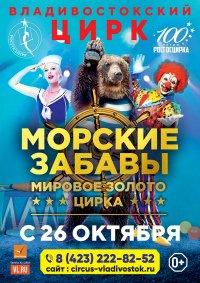 Цирковое шоу «Морские забавы» Владивосток, Владивостокский государственный цирк (Владивосток)