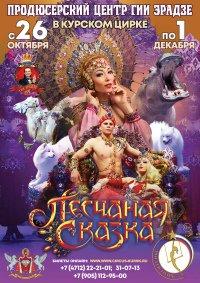 Цирковое шоу «Песчаная сказка»
