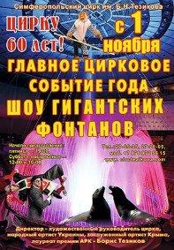 Цирковое шоу «Шоу гигантских фонтанов»