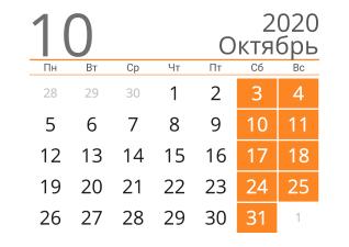 20 октября 2020 года