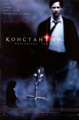 Константин Повелитель тьмы 2005