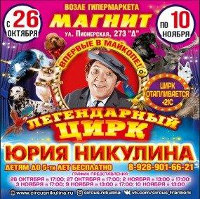 Цирковое шоу «Легендарный цирк Юрия Никулина» Майкоп