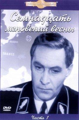 Семнадцать мгновений весны сериал 1973