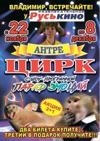 Шоу цирка-шапито «Антре»
