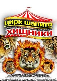 Шоу цирка-шапито «Арт-Аверс»