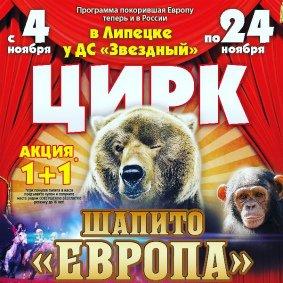 Шоу цирка-шапито «Европа» Липецк