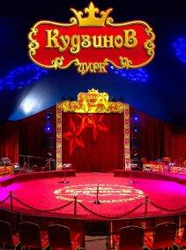 Шоу цирка-шапито «Кудзинов» Реутов