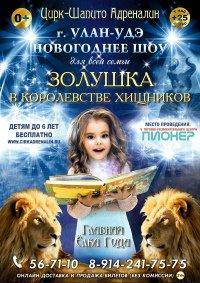 Цирковое шоу «Золушка в королевстве хищников»