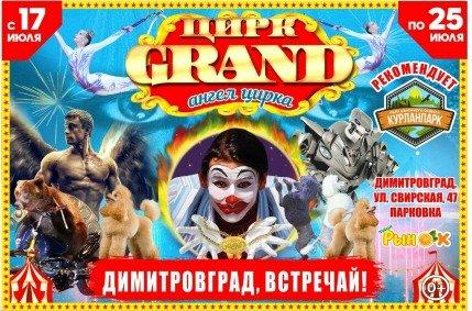 Шоу цирка-шапито «Grand» афиша мероприятия