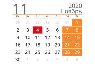 14 ноября 2020 года