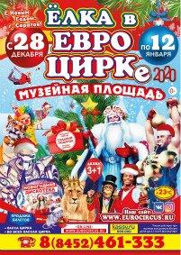 Шоу цирка-шапито «ЕвроЦирк»