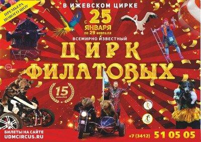 Цирковое шоу «Цирк Филатовых» Государственный цирк Удмуртии (Ижевск), Ижевск