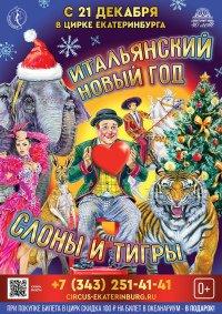 Цирковое шоу «Слоны и тигры»