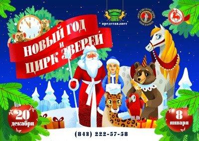 Цирковое шоу «Новый год и Цирк зверей»