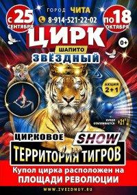 Шоу цирка-шапито «Звёздный»