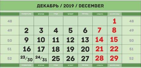 14 декабря 2019 года