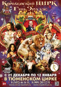 Цирковое шоу «Королевский цирк Гии Эрадзе»