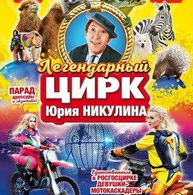 Цирковое шоу «Легендарный цирк Юрия Никулина»