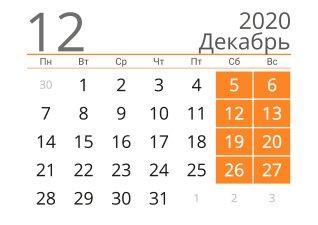 Какой праздник 24 декабря 2020 года