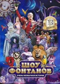 Цирковое шоу «13 месяцев»