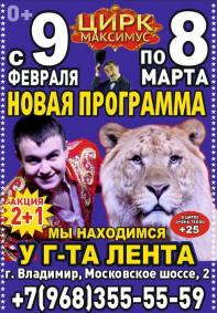 Шоу цирка-шапито «Максимус» Владимир