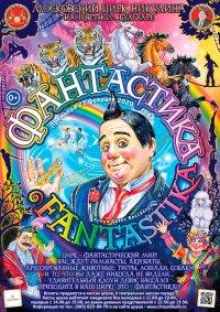 Цирковое шоу «Фантастика» афиша мероприятия