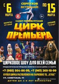 Шоу цирка-шапито «Премьера»