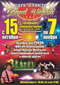 Шоу цирка-шапито «Grand Viktoria» афиша мероприятия