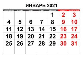 23 января 2021 года