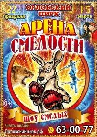 Цирковое шоу «Арена смелости» Орёл