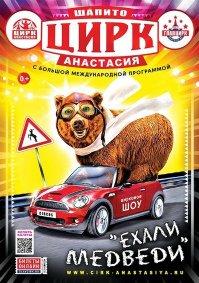 Шоу цирка-шапито «Анастасия» Ачинск