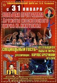 Цирковое шоу артистов Московского цирка Ю. Никулина